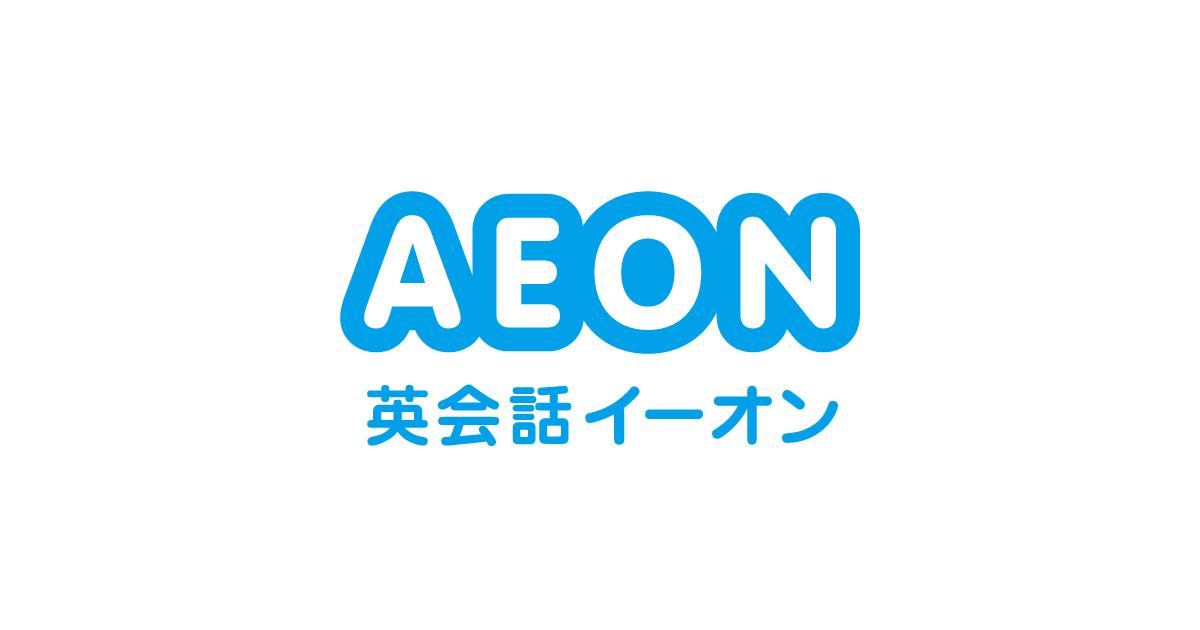 AEON(イーオン)英会話スクール口コミや評判は?