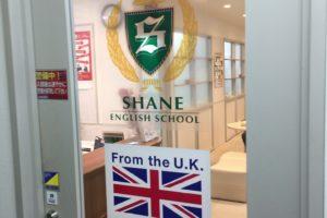 シェーン英会話新宿本校の入り口