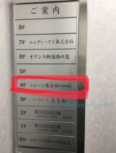 シェーン英会話新宿本校4F