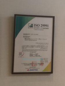 シェーン英会話新ISO29991