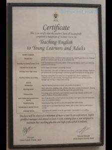 シェーン英会話Certificate