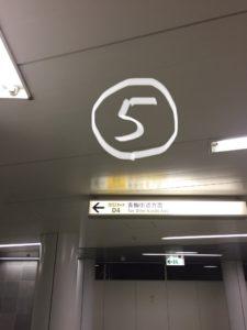 シェーン英会話新宿本校へのアクセス5