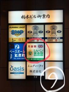 ン英会話新宿本校へのアクセス9