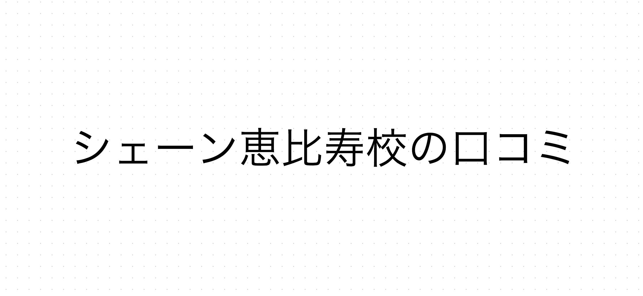 【徹底調査!】シェーン英会話 ( 恵比寿ガーデンプレイス校 ) の口コミや評判は?