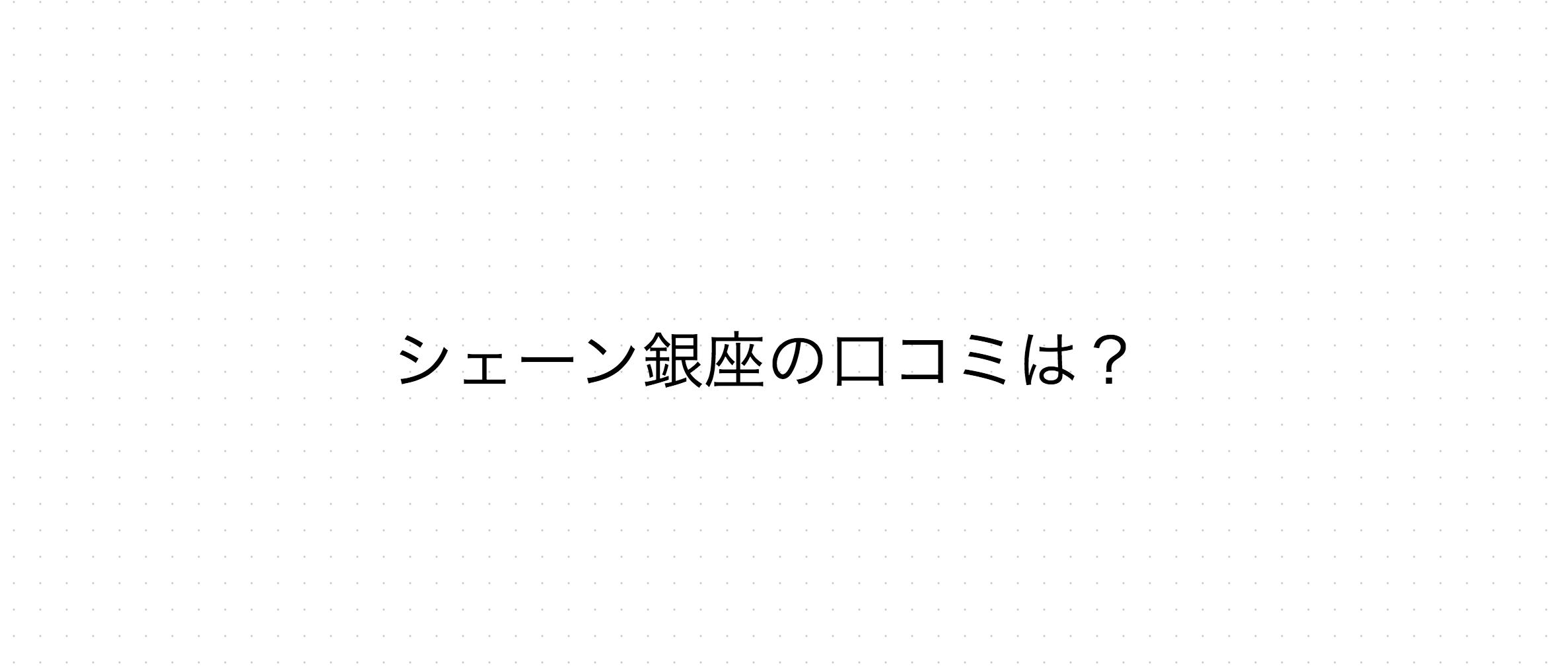 【徹底調査】シェーン英会話(銀座本校)の口コミや評判は?
