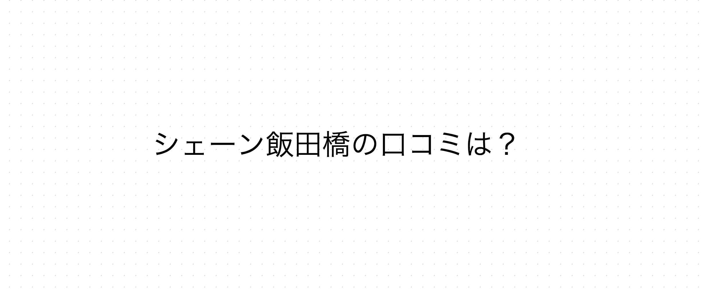 【徹底調査!】シェーン英会話の飯田橋校口コミや評判は?