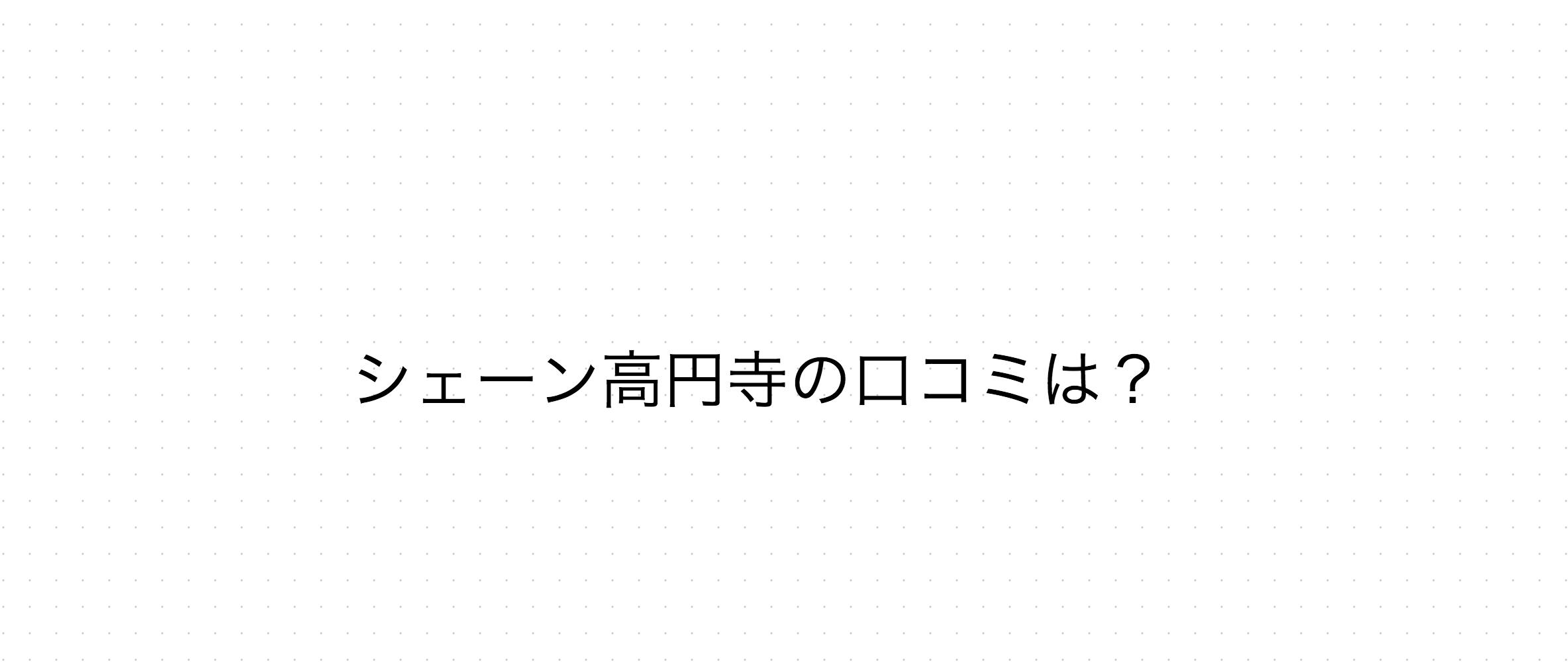 シェーン英会話高円寺の口コミや評判は?