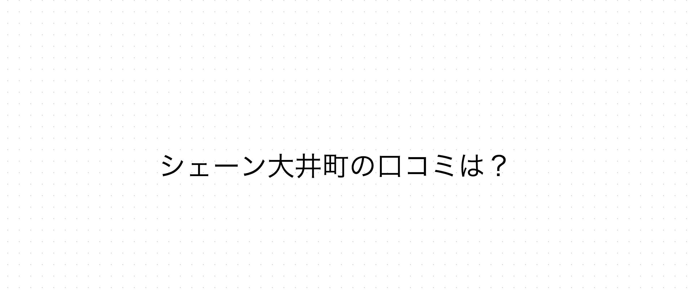 【徹底調査!】シェーン英会話大井町校口コミや評判は?
