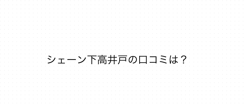 【徹底調査!】シェーン英会話(下高井戸校)の口コミや評判は?