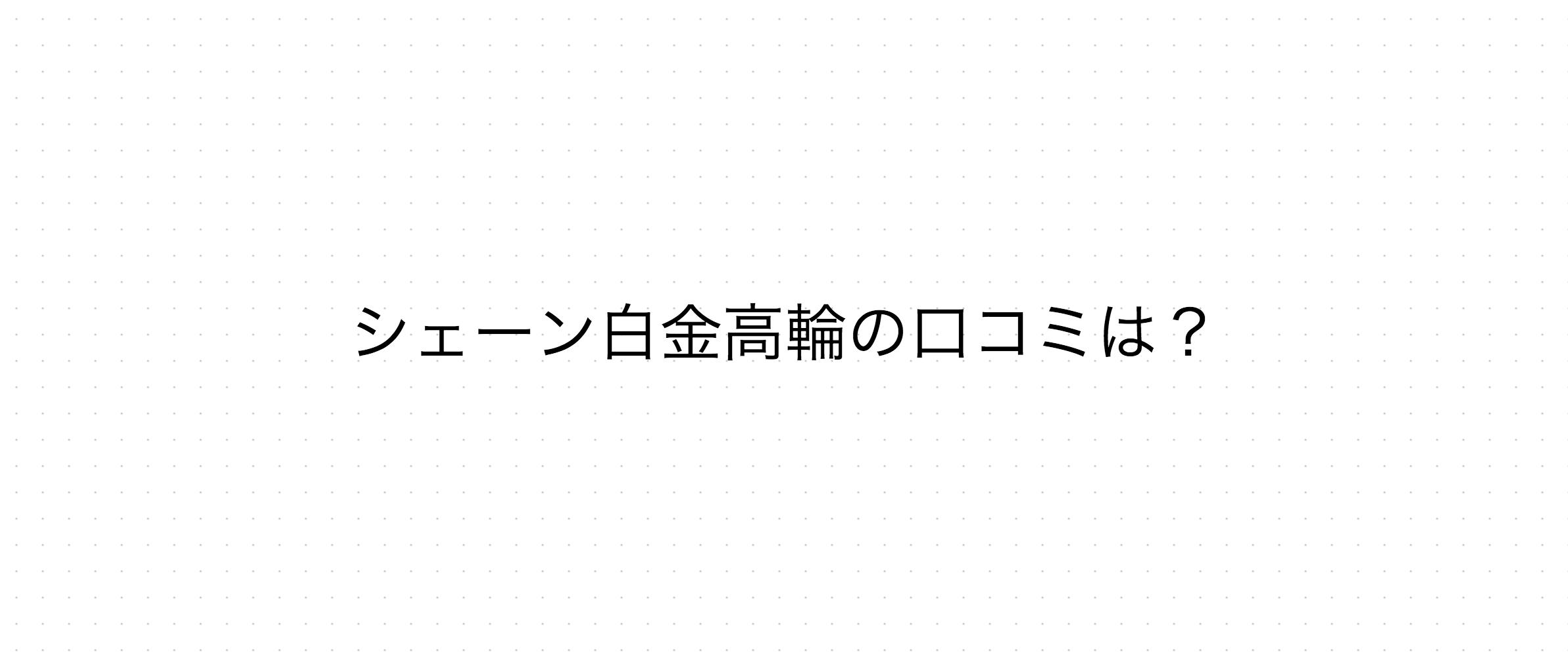 【徹底解説!】シェーン英会話(白金高輪校)の口コミや評判は?