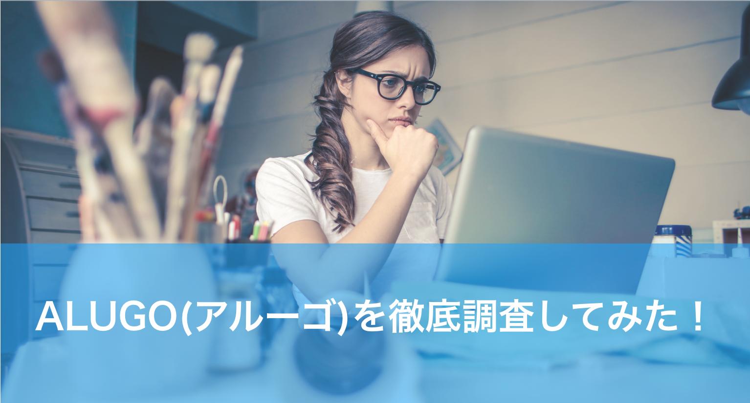 【口コミ・評判】英会話スクールのALUGO(アルーゴ)を徹底調査した!