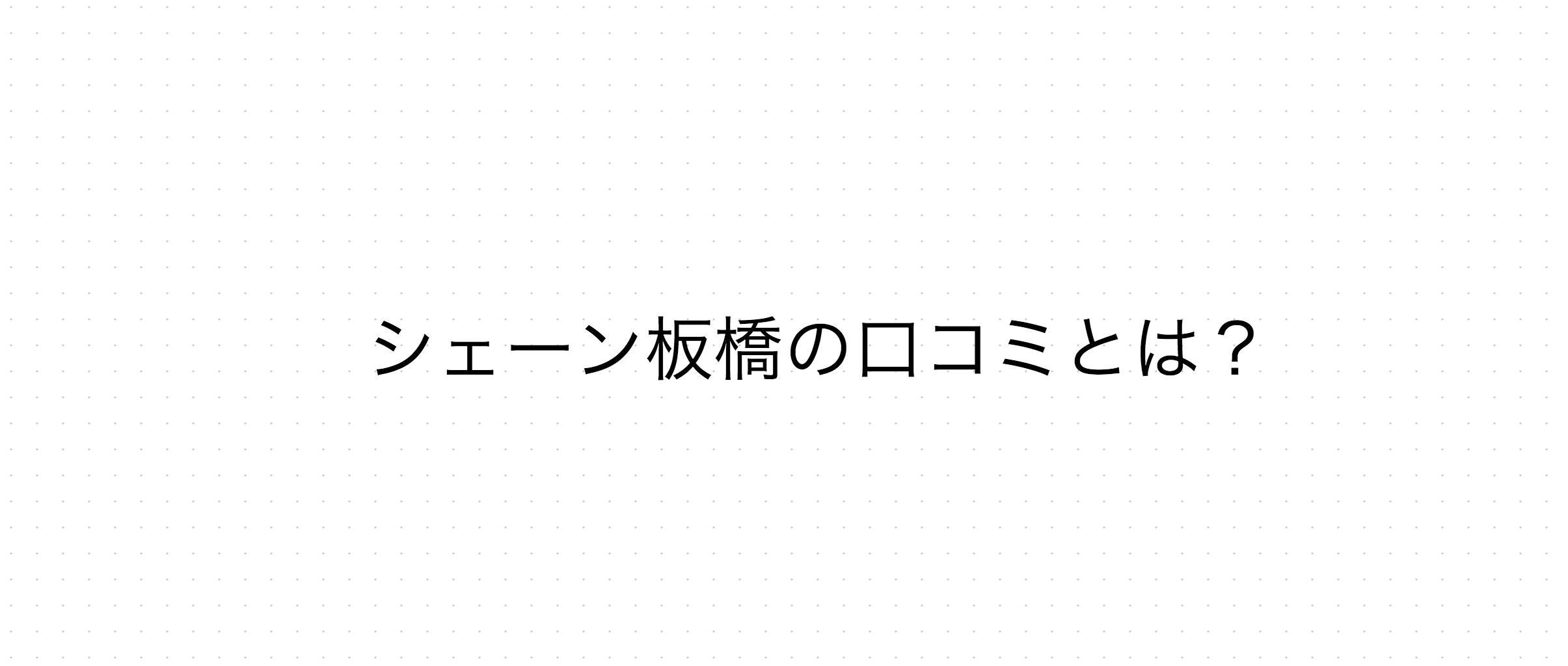 【口コミ・評判】シェーン英会話板橋校まとめ!効果と体験談を検証してみた!