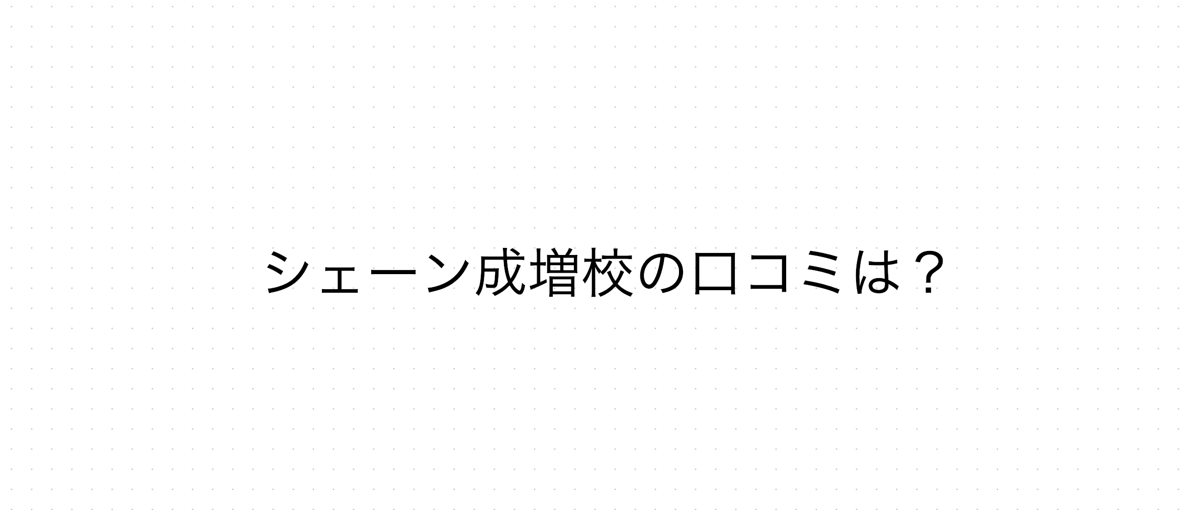 【効果あり?】シェーン英会話(成増校)の口コミや評判は?