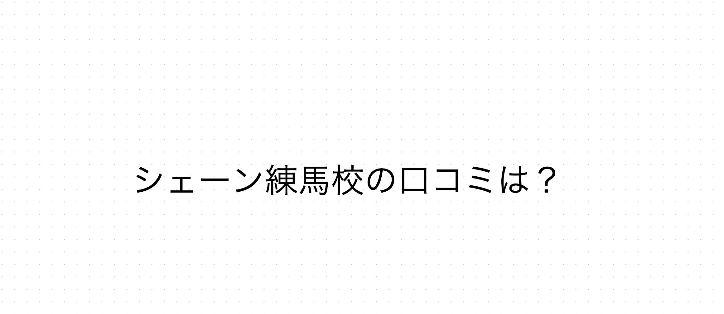 【効果あり?】シェーン英会話(練馬校)の口コミや評判は?体験レポート付き!