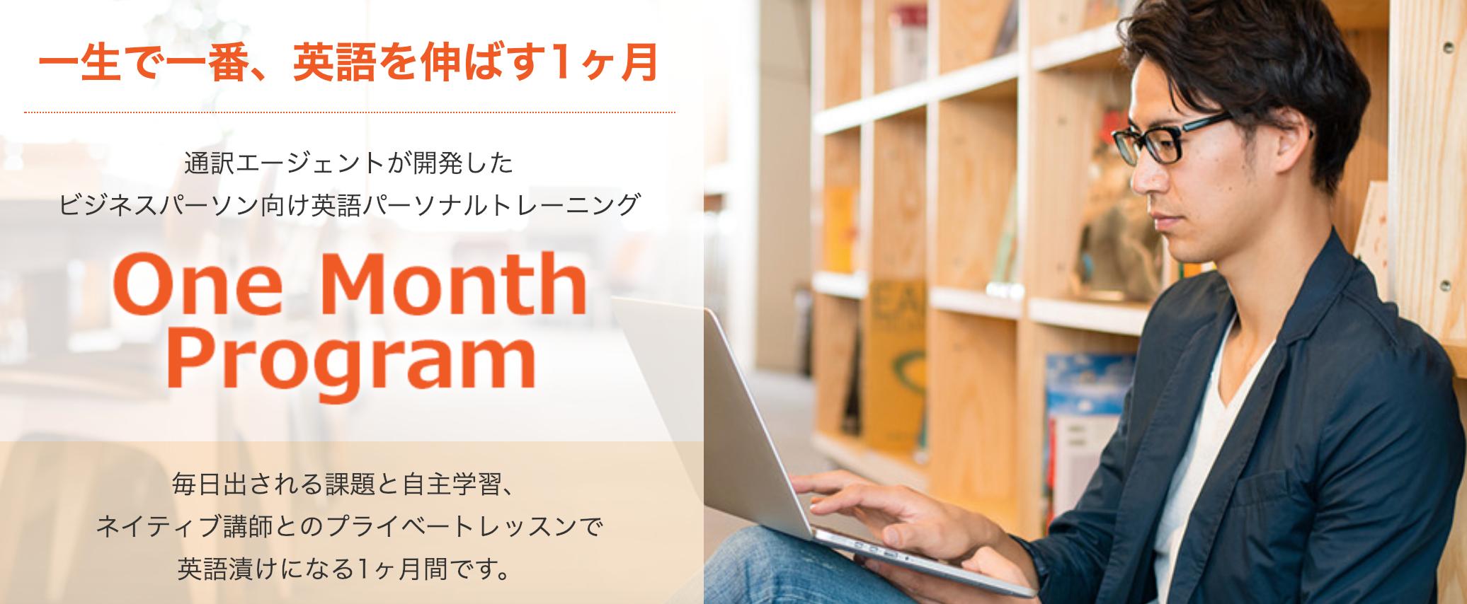 【口コミ・評判】One Month Program!の英語コーチングをプロ通訳に教わったらどうなる?