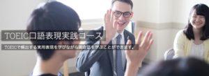 甲府のGO-EIGO TOEIC