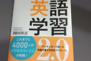 『英語学習2.0』 岡田祥吾著の書評①