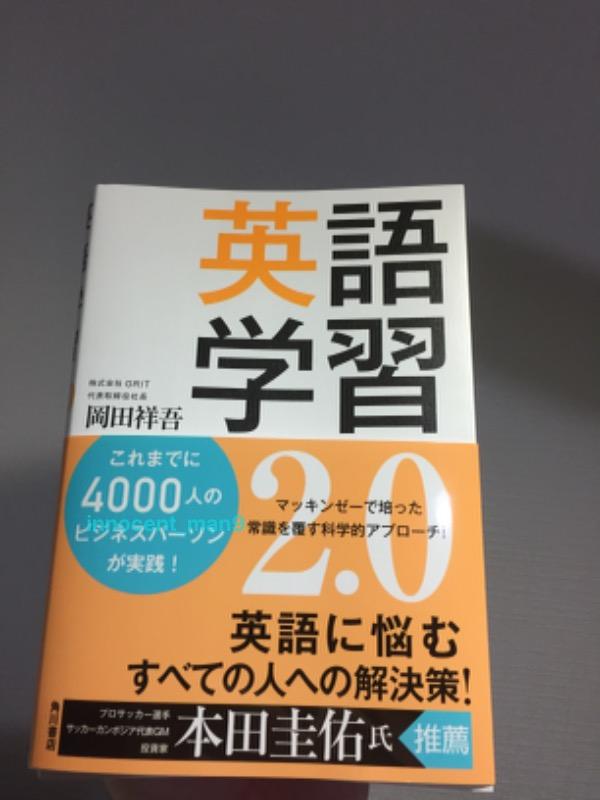 『英語学習2.0』 岡田祥吾著を本気で書評①/プログリット(PROGRIT)
