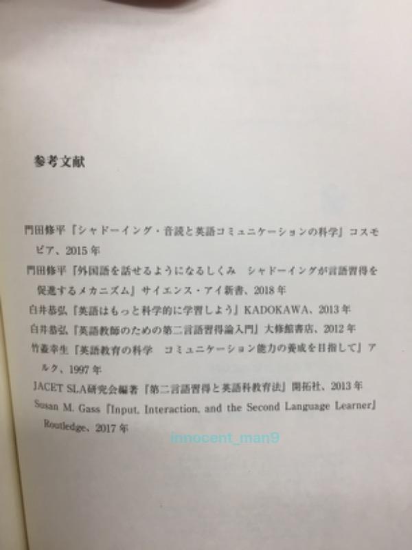 『英語学習2.0』 岡田祥吾著の書評①の中身表紙参考文献