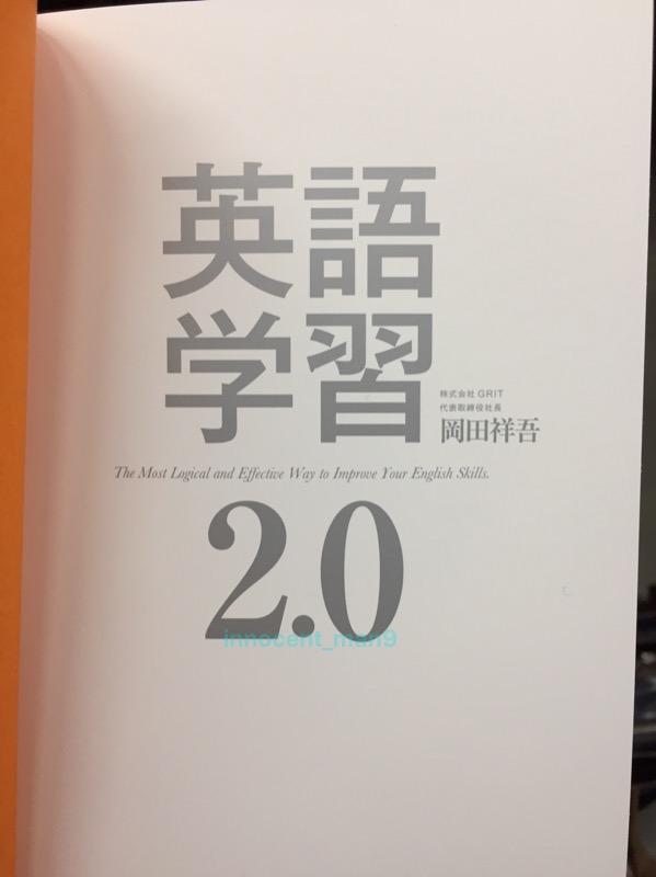 『英語学習2.0』 岡田祥吾著の書評①の中身表紙