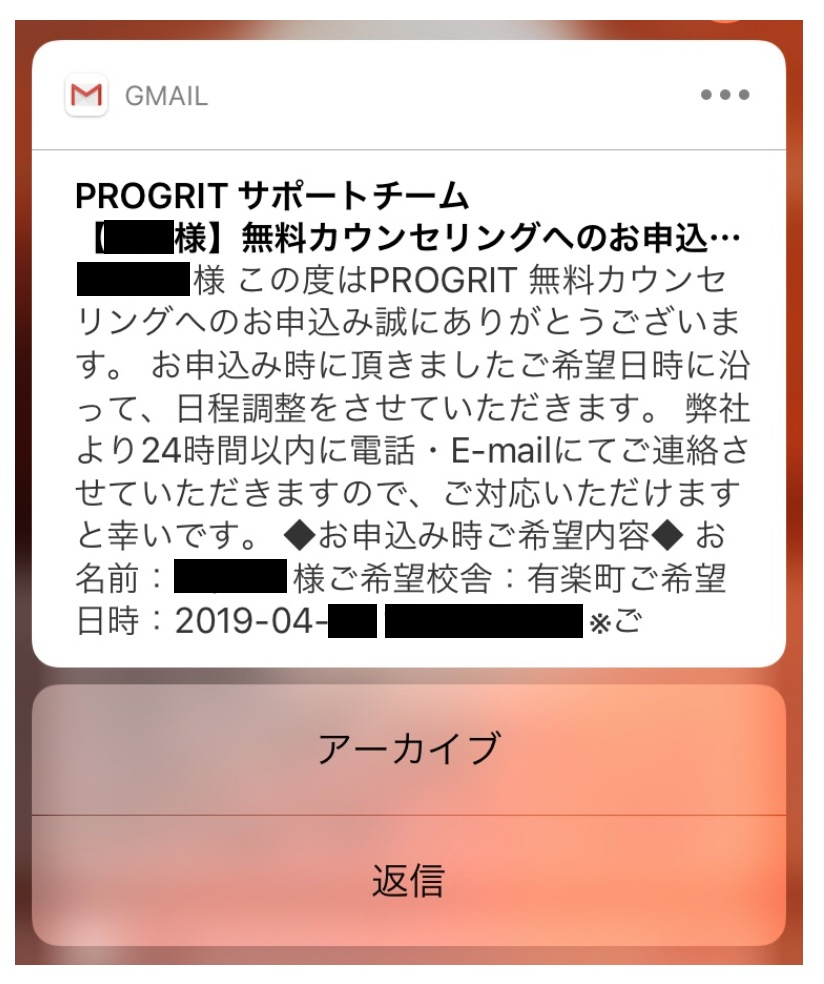 progrit(プログリット)への無料体験申し込み方法1