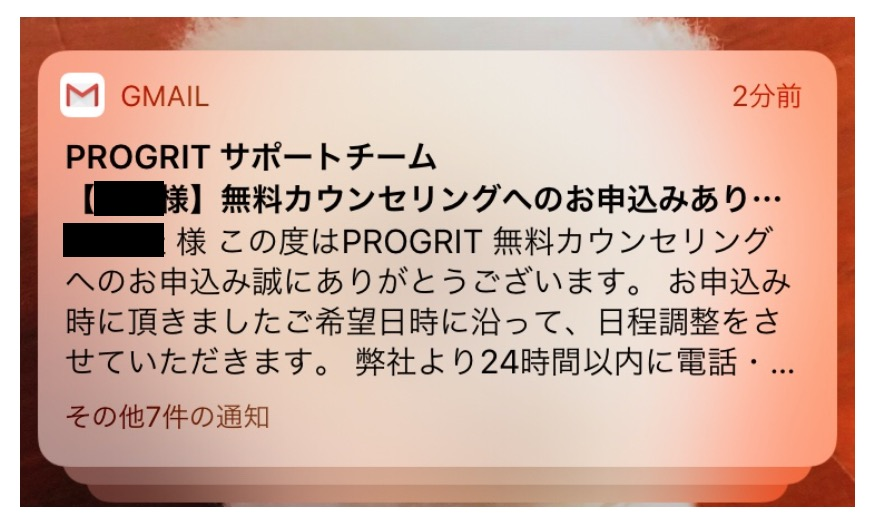 progrit(プログリット)への無料体験申し込み方法0