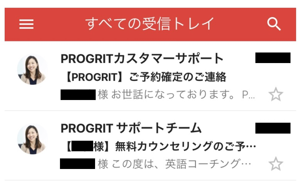 progrit(プログリット)への無料体験申し込み方法3