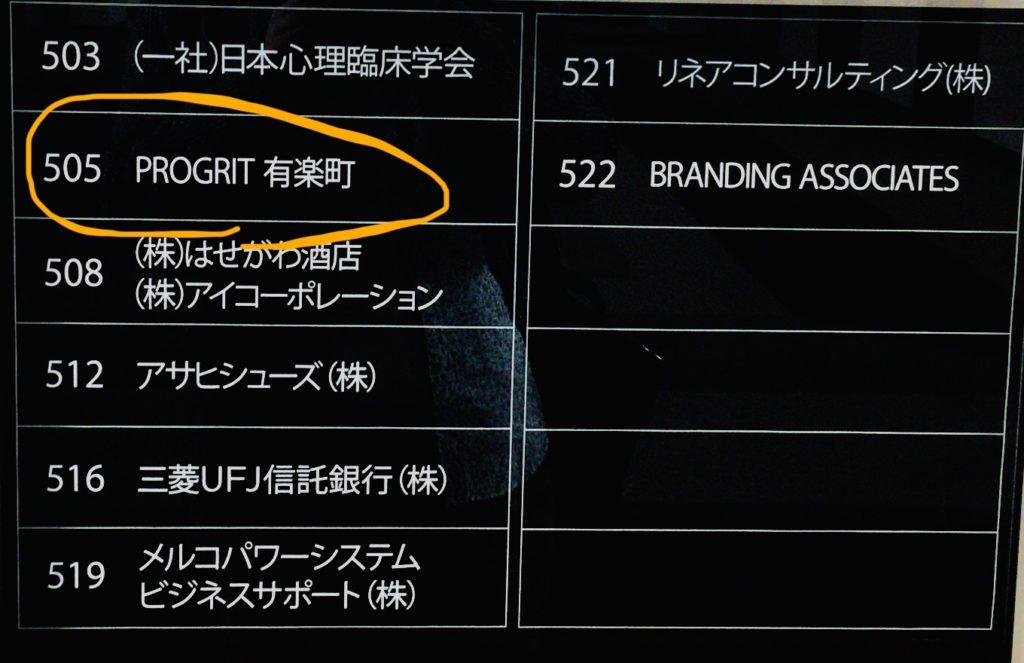 PROGRIT(プログリット)無料カウンセリング体験@有楽町校 5F