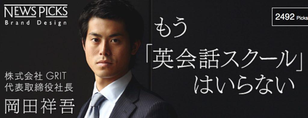 PROGRIT(プログリット) 岡田社長インタビュー_自習の必要性