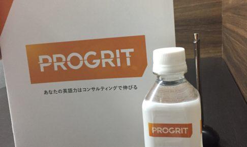 PROGRIT(プログリット)無料カウンセリング体験@有楽町校5