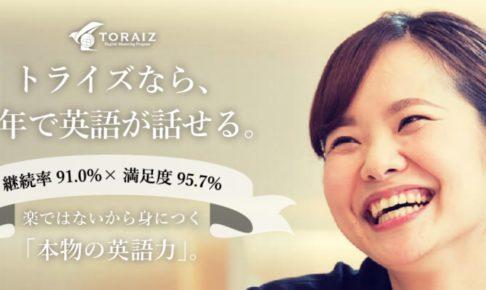 TORAIZのスローガン。楽ではないから身につく「本物の英語力」