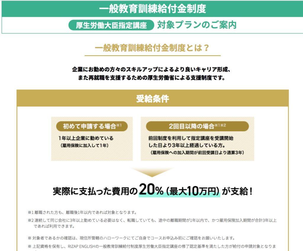 RIZAP ENGLISH(ライザップイングリッシュ) 10万円