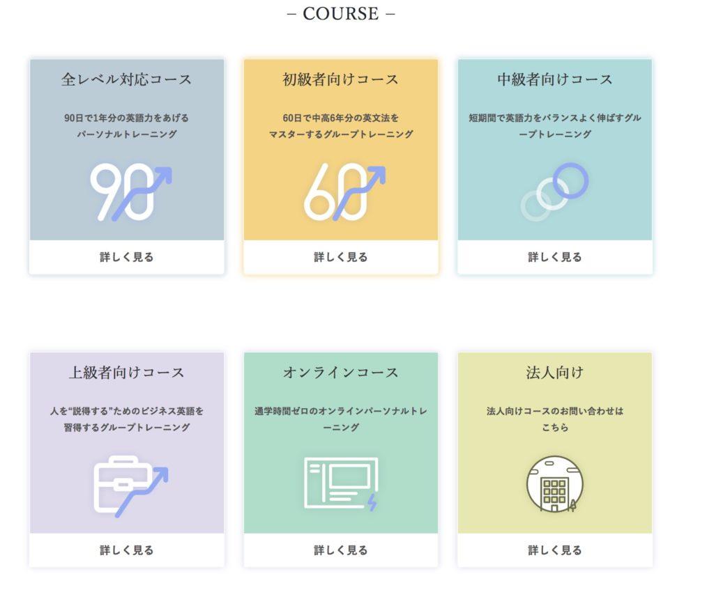 ENGLISH COMPANYコース