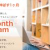 【2019年】英語コーチングスクールとは?おすすめ13社の料金比較!